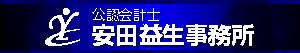 名古屋の公認会計士・税理士安田益生事務所